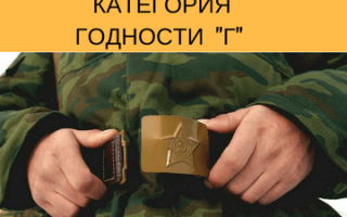 В приписном написано временно не годен к военной службе