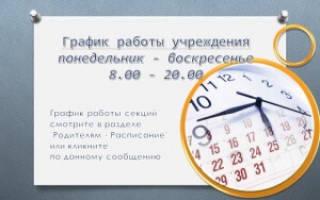 Есть ли заявление об изменение графика рабочего времени?