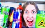 Можно ли продавать энергетические напитки несовершеннолетним?