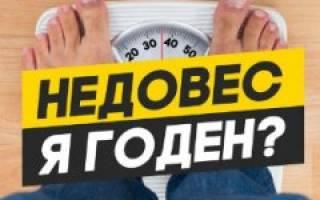 Какой должен быть максимальный вес чтобы не взяли в армию?
