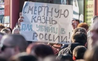 Почему в России не применяется смертная казнь?