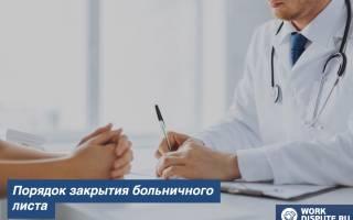 Закрытие больничного листа