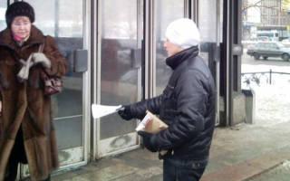 Можно ли раздавать листовки у метро?
