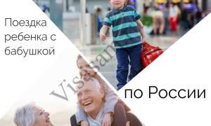 Поездка с бабушкой в калининград
