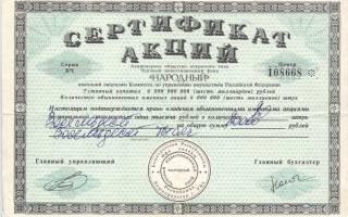 Что делать с сертификатом акций аоот чековый инвестиционный фонд народный имеют ли они какую нибудь ценность?