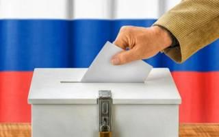 Как проголосовать при наличии временной регистрации?