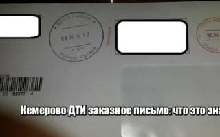 Какие письма приходят из кемерово-дти