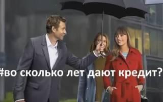 Со скольки лет дают кредит русский стандарт