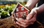 Хочу оформить землю перед частным домом в собственность, как это сделать?