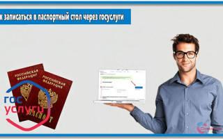 Как записаться на приём в паспортный стол?