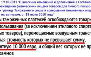 Сколько айфонов можно провезти через границу в россию?